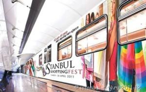 Фестиваль шоппинга в Стамбуле – уряяя, бешеные скидки!
