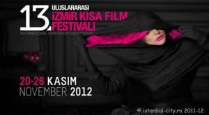 В Измире начался фестиваль короткометражных фильмов