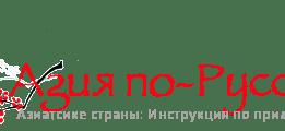 Азия без визы для россиян на 2016 год