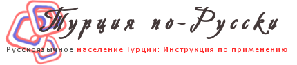 Турция по-Русски