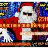 Рождественская вечеринка в Измире