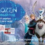 Frozen Новый Год