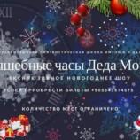 Волшебные часы Деда Мороза