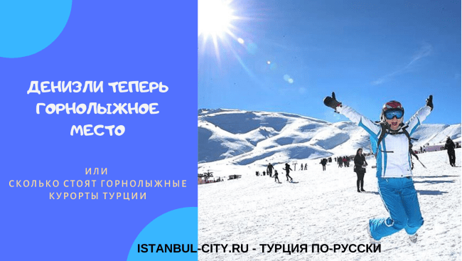 Денизли теперь горнолыжное место или сколько стоят зимние курорты Турции