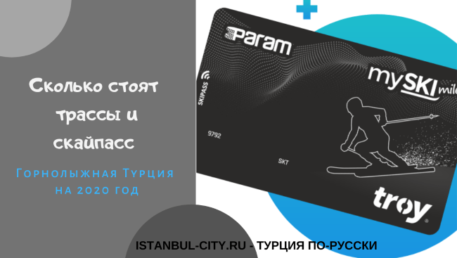 Сколько стоят трассы и скайпасс в Турции на 2020 год