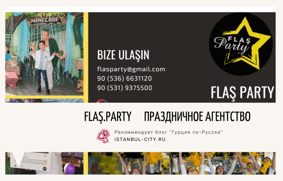 Праздничное агентство в Стамбуле. Flaş.Party