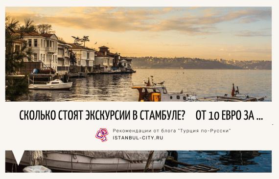 Сколько стоят экскурсии в Стамбуле? От 10 евро за …