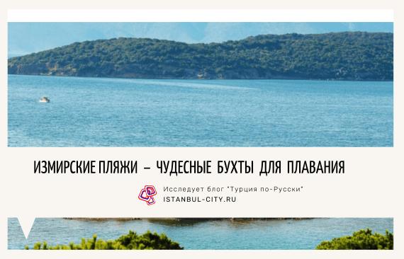 Измирские пляжи – чудесные бухты для плавания