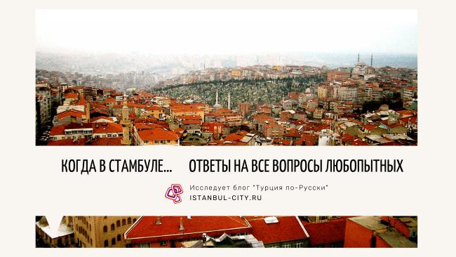 Когда в Стамбуле… Ответы на все вопросы любопытных